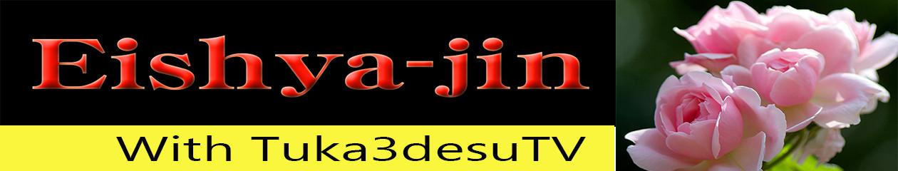 映写人 With Tuka3desuTV